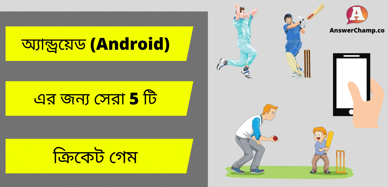 অ্যান্ড্রয়েড (Android) এর জন্য সেরা 5 টি ক্রিকেট গেম