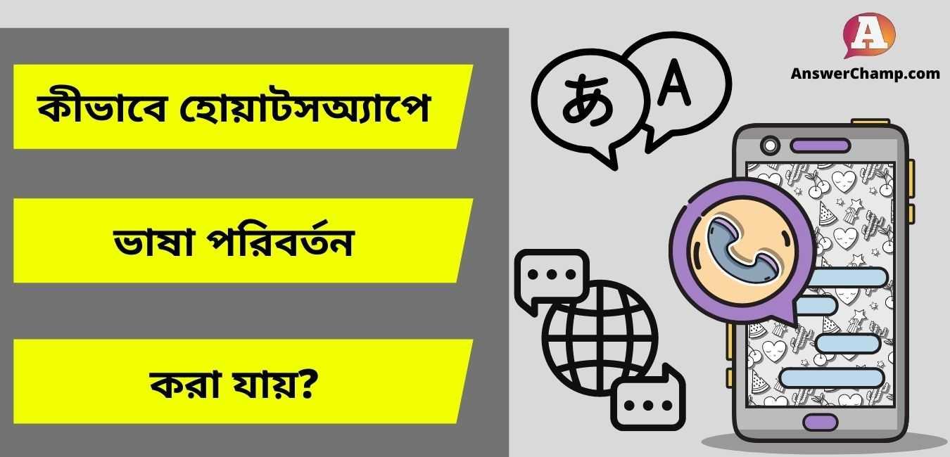 কীভাবে হোয়াটসঅ্যাপে ভাষা পরিবর্তন করা যায়? স্টেপ বাই স্টেপ পদ্ধতি