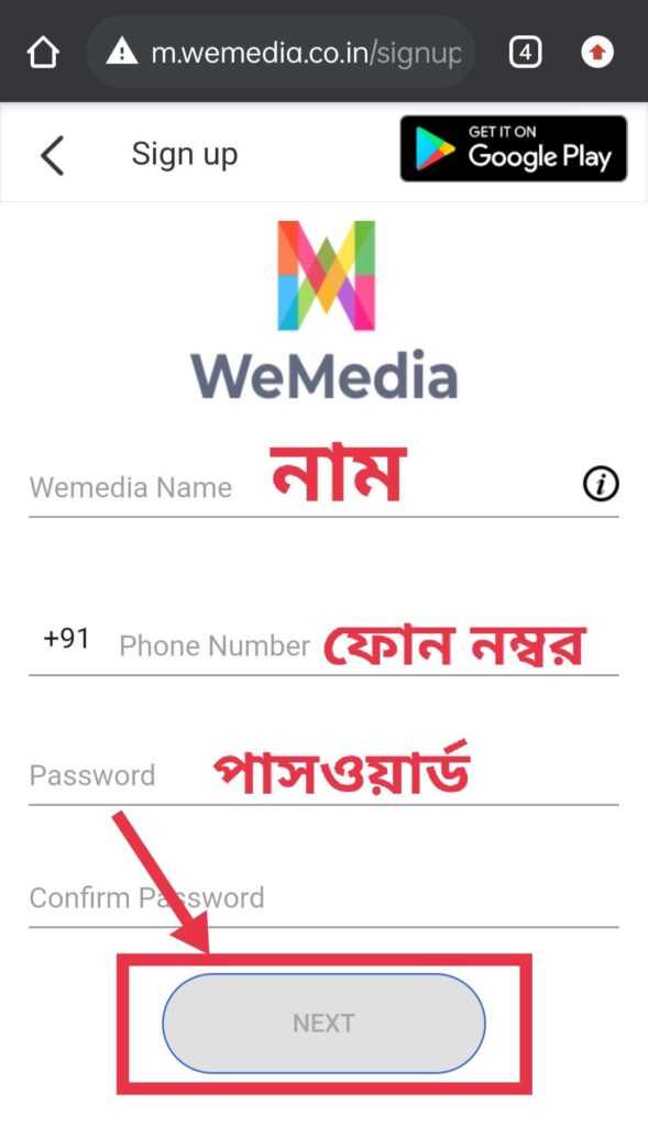 Rozbuzz WeMedia ওয়েবসাইটে কিভাবে রেজিস্টার করবেন
