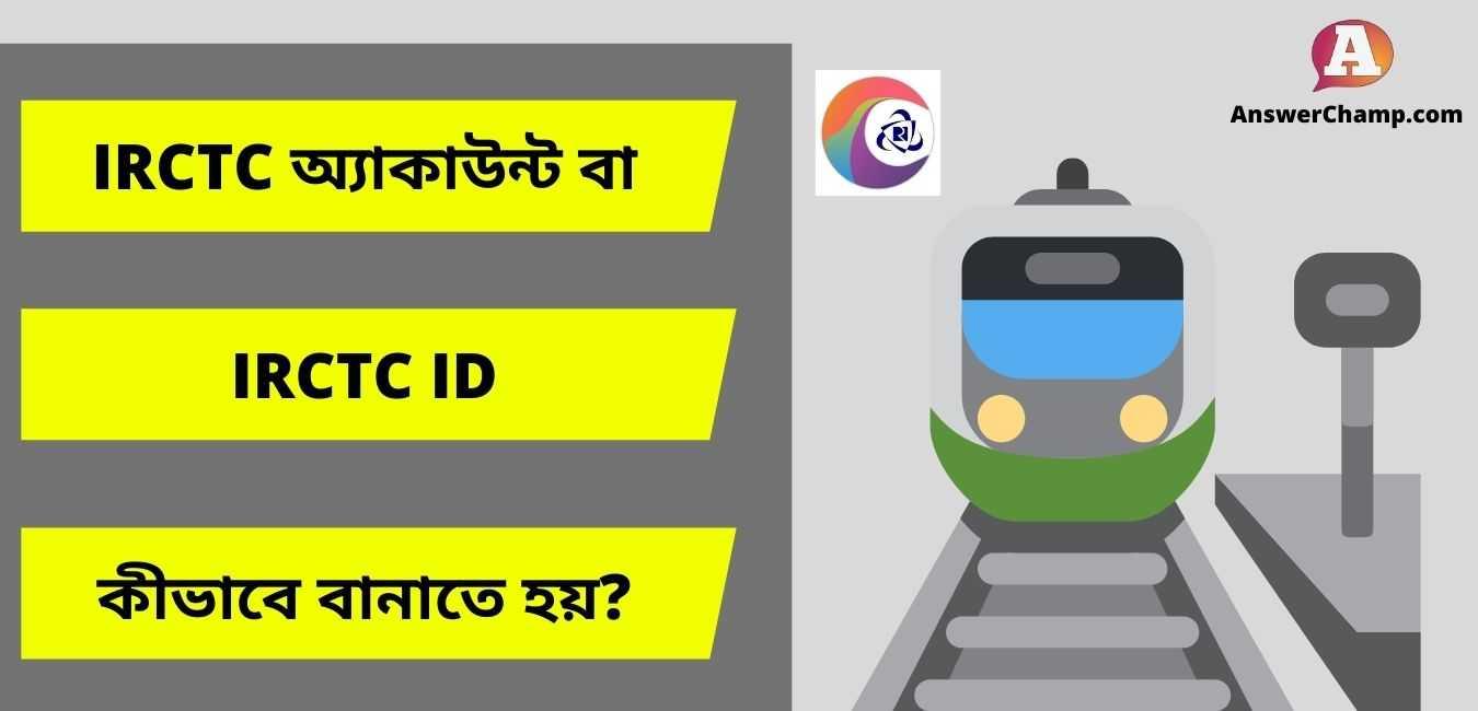 IRCTC ID বানানোর নিয়ম